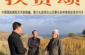 晋北山区静乐县和娄烦县——中国国家画院《扶贫颂》写生采风项目纪实