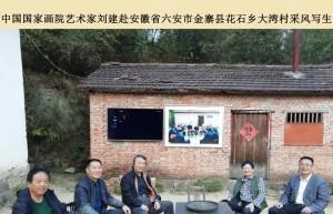 安徽省六安市金寨县花石乡大湾村——中国国家画院《扶贫颂》写生采风项目纪实