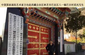 西藏自治区林芝市巴宜区八一镇巴吉村——中国国家画院《扶贫颂》写生采风项目纪实