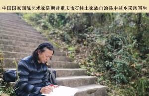 重庆市石柱土家族自治县中益乡——中国国家画院《扶贫颂》写生采风项目纪实