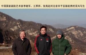 河北省阜平县骆驼湾村——中国国家画院《扶贫颂》采风工作纪实