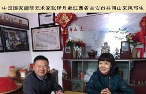 江西省吉安市井冈山——中国国家画院《扶贫颂》写生采风项目纪实