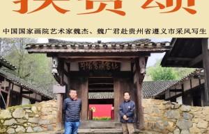 贵州省遵义市——中国国家画院《扶贫颂》写生采风项目纪实
