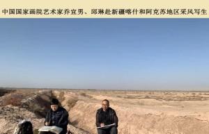 新疆喀什和阿克苏地区——中国国家画院《扶贫颂》写生采风项目纪实