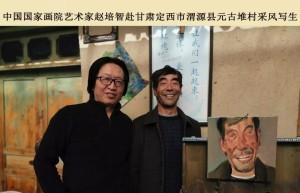 甘肃定西市渭源县元古堆村——中国国家画院《扶贫颂》写生采风项目纪实