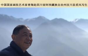 四川省阿坝藏族自治州汶川县——中国国家画院《扶贫颂》写生采风项目纪实