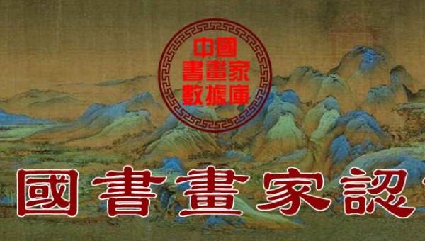中国书画家认证