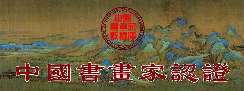 分类:中国书画家认证